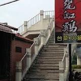 霖記甕缸雞(烏日店)