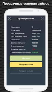 Webbankir – займы онлайн - náhled