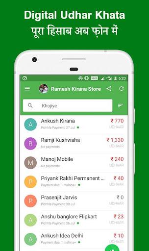 OkCredit - Digital Udhar Khata 2.5.2 screenshots 1