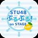 STU48 ぷるぷる! on STAGE