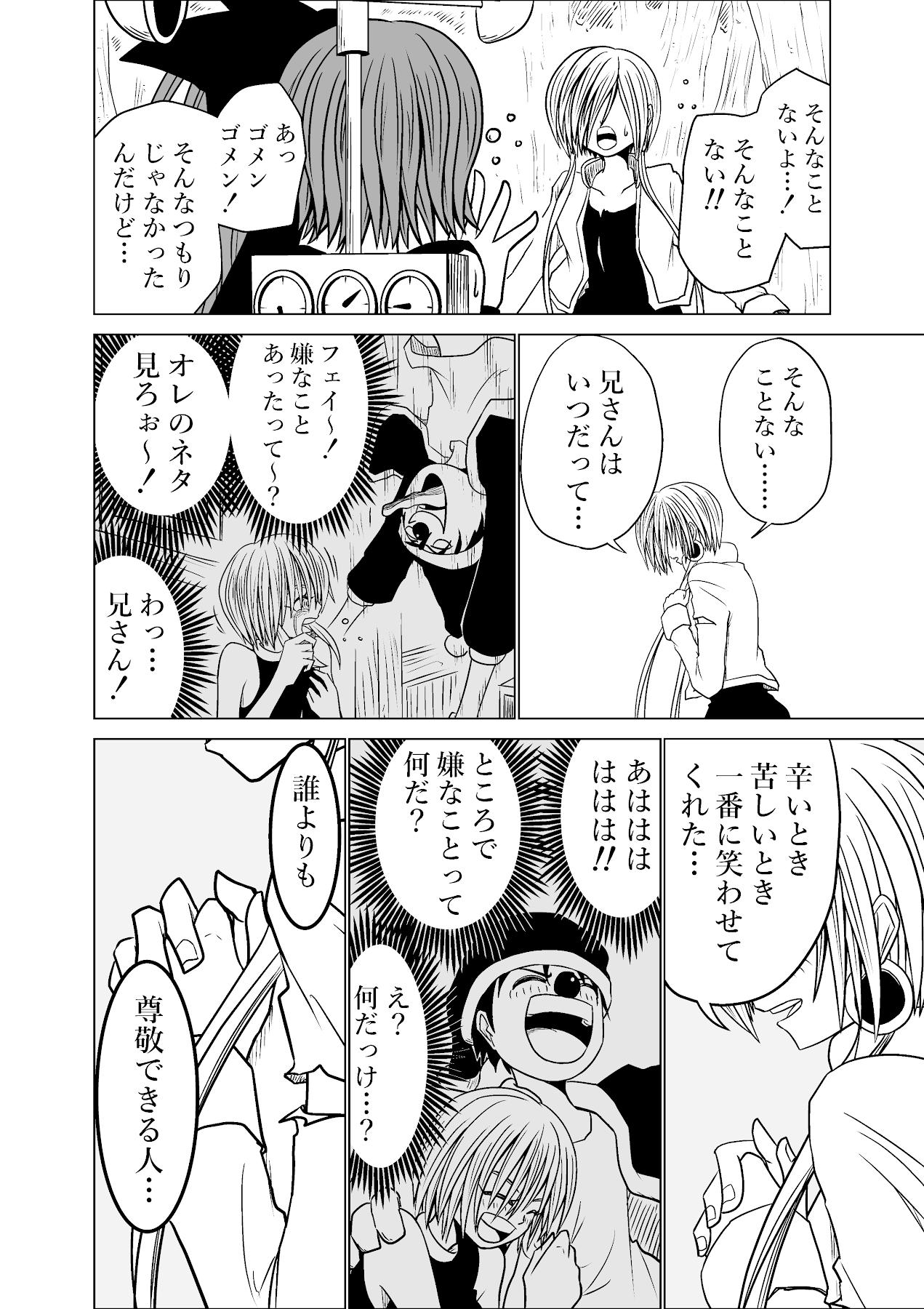バリアス・サン8_16