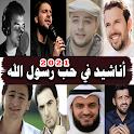 Anasheed 2021 without net for Prophet Muhamed free icon