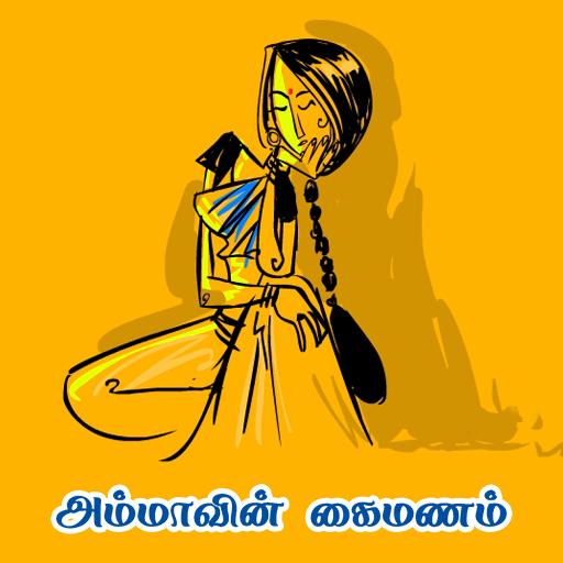 Image result for அம்மாவின் கைமணம்