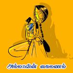 Ammavin Kaimanam Icon