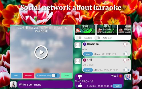 Kakoke - sing karaoke, voice recorder, singing app Screenshot