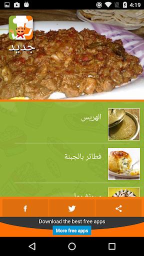 روائع المطبخ الخليجي وأكلاتة