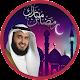 Mishary Afasy New Ramadan (app)
