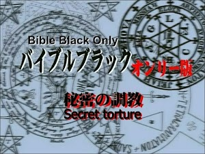 Bible Black Only Episode 02