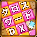 クロスワードDX パズル問題3500問以上!