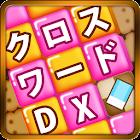 クロスワード DX 無料 icon