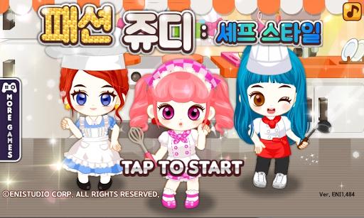 패션쥬디: 셰프 스타일 옷입히기게임