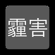 台灣即時霾害 Taiwan PM2.5, PM10, AQI