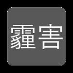 台灣即時霾害 Taiwan PM2.5, PM10, AQI Icon