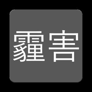 台灣即時霾害 (Taiwan PM2.5 & PM10) apk