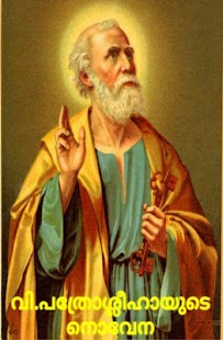 St.Peter's Novena - náhled
