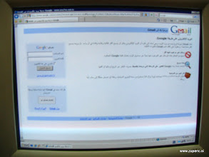 Photo: Gmail in Farsi (in 2009)