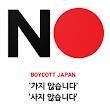 노노재팬 플러스 - 노노재팬, 일본 브랜드 상품과 대체상품 정보와 사진을 앱에서 쉽고빠르게 icon