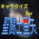 悪を貫く正義の拳! キャラクタークイズfor「聖闘士星矢」
