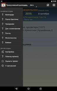 Календарь Православный - náhled
