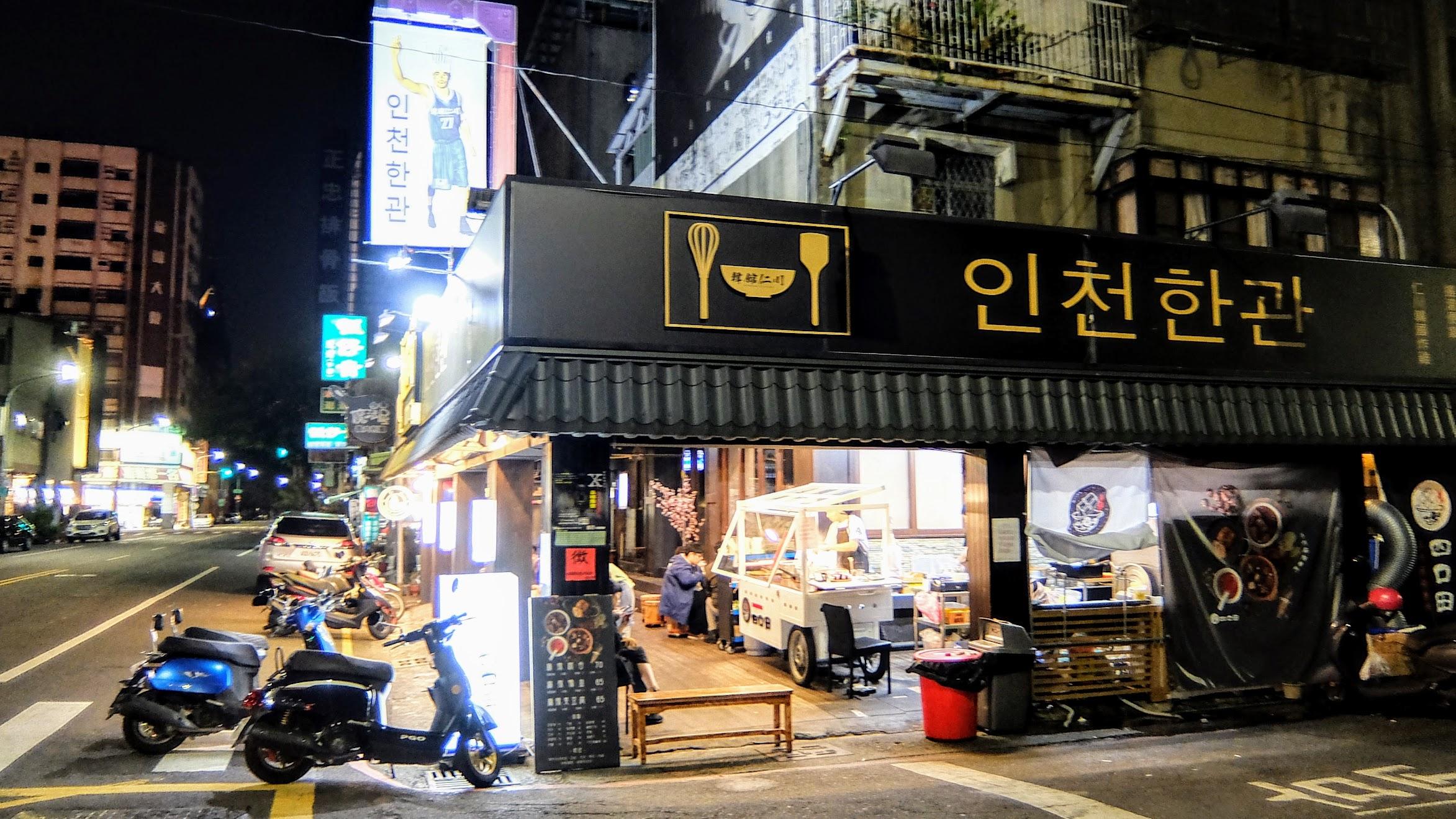 忠孝路這邊有許多宵夜店, 文化路交叉口旁的韓館仁川騎樓多了一個小攤,就是四口田