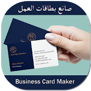 Business Card Maker - Business Card Designer