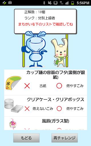Yokohama garbage sorting game 2.0.3 Windows u7528 5