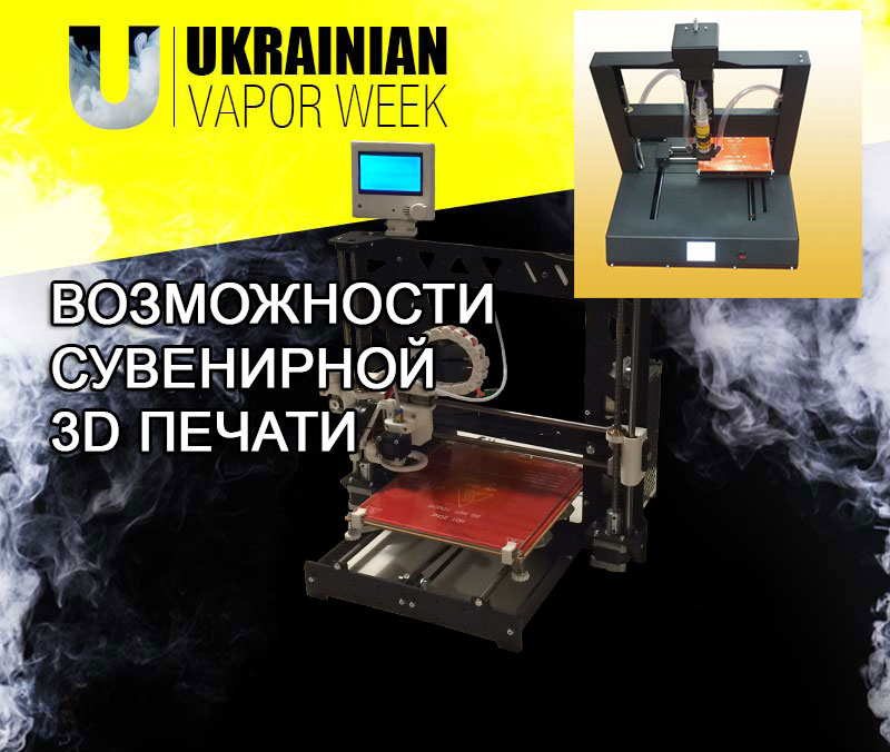 3D PrintSoften на выставке Ukrainian Vapor Week