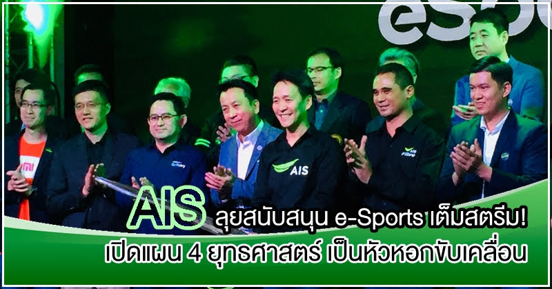 AIS eSports เปิดแพคเกจใหม่สำหรับเกมเมอร์โดยเฉพาะ