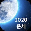 신년운세2020 - 2020년운세 - 무료운세 - 사주팔자 - 궁합 - 토정비결 - 로또 icon