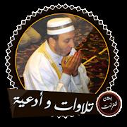 أرو ع تلاوات وأدعية الشيخ محمد جبريل بدون انترنت