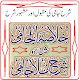 Khulasat ul Jami Sharh Jami Urdu Book - شرح جامی apk