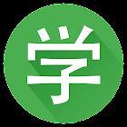 汉语 HSK2 icon