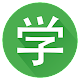 Chinois HSK 2 icon