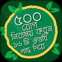 ৫০০ রোগ নিরাময় করুন ১৬ টি ঔষধি গাছ দিয়ে icon