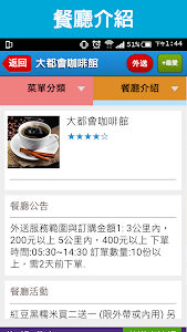 178叫餐 screenshot 2