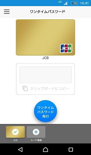 玩免費財經APP|下載J/Secureワンタイムパスワード(JCB) app不用錢|硬是要APP