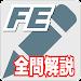 2018年春版 基本情報技術者試験問題集2(全問解説付) icon