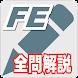 2019年春版 基本情報技術者試験問題集(全問解説付)