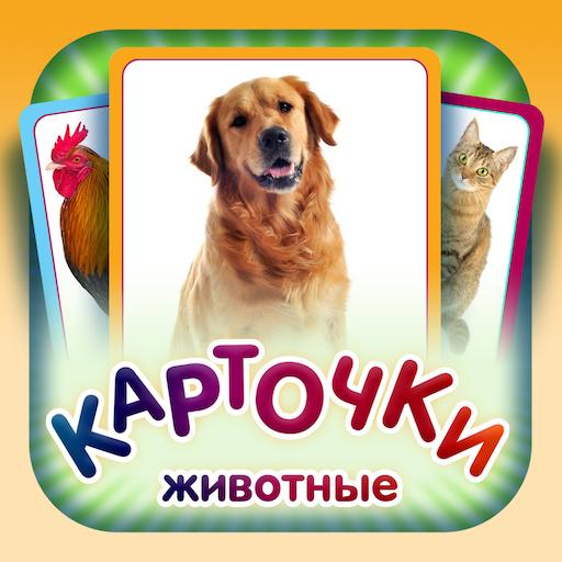 Звуки животных для малышей 教育 App LOGO-APP開箱王