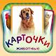 Звуки животных для детей (app)