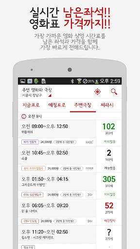 삐끼 - 최고 영화 개념 앱 영화는 극장에서~ 영화
