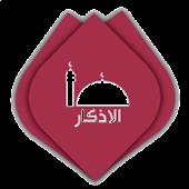 ادعية واذكار المسلم 2015