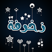 Tải Game كيبورد عربي و زخرفة إحترافية