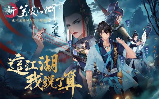 新笑傲江湖M screenshot 10