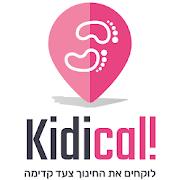 KidiCal - רכזים