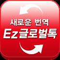 Ez글로벌톡 번역 - 자동번역 국제SMS,자동통역 전화 icon