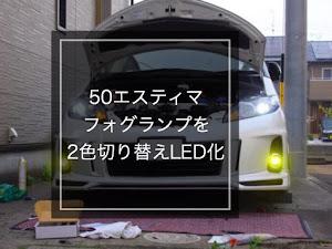 エスティマ ACR50W 平成24年式のカスタム事例画像 fcl. (エフシーエル)HID・LEDの専門店さんの2019年06月17日16:40の投稿