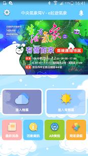 中央氣象局V -e起遊氣象 - náhled