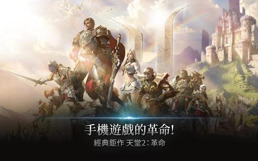 遊戲必備免費app推薦|天堂2:革命線上免付費app下載|3C達人阿輝的APP