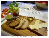 freshOLA輕食吧